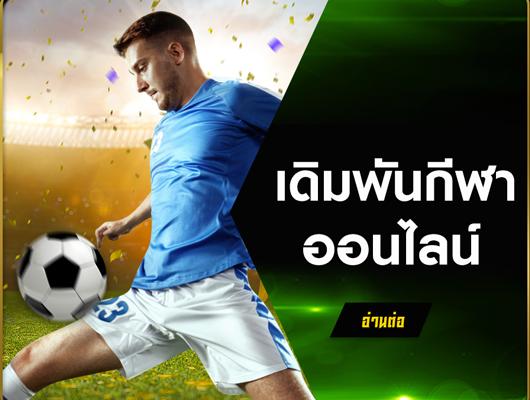 กีฬาออนไลน์ แทงบอลชุด บอลสเต็ป แทงมวย และกีฬาอื่นๆ กับ Vip2541 ดีที่สุดในประเทศไทย